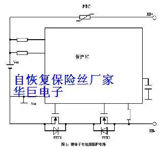 pptc热敏电阻在电池中的应用-华巨电子